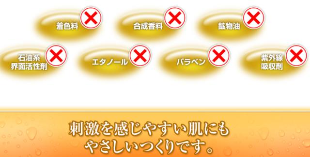 マナラホットクレンジングゲル無添加7つの成分