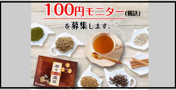 らくらくするり茶